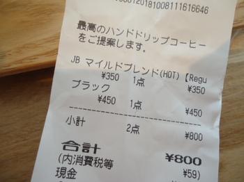 DSC01260.JPG